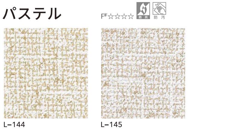 l142 l143 l144 l145