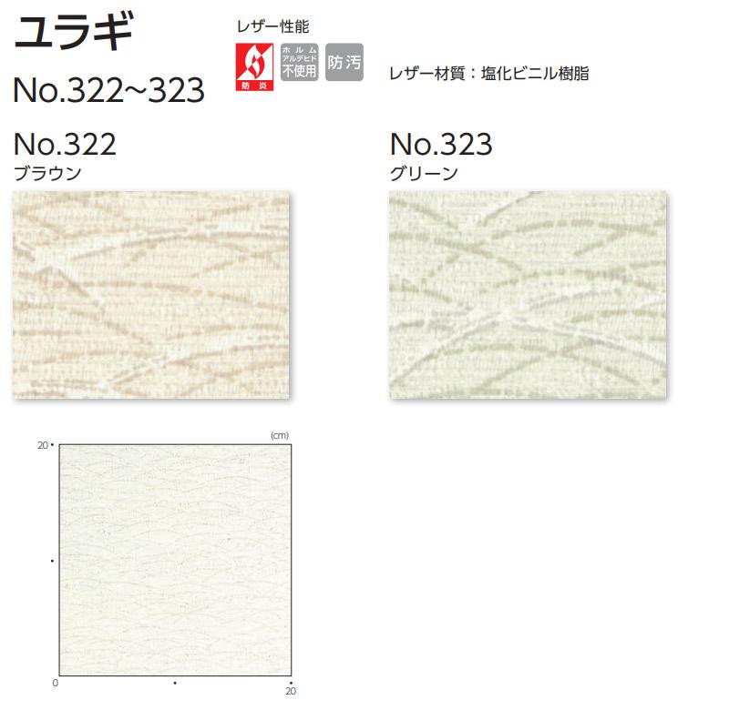 no322 no323