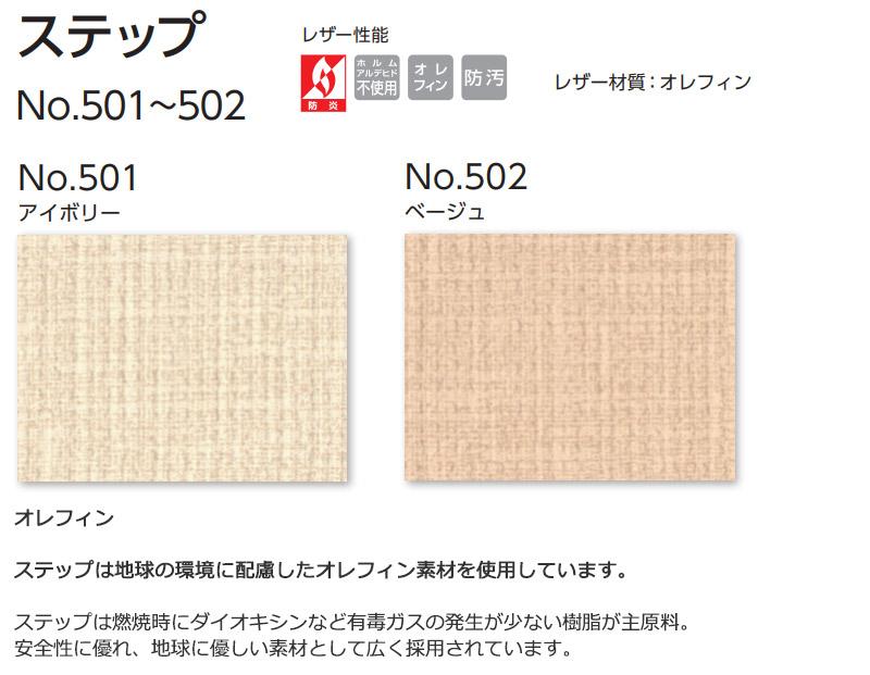 no501 no502