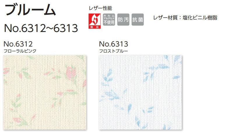 no6312 no6313