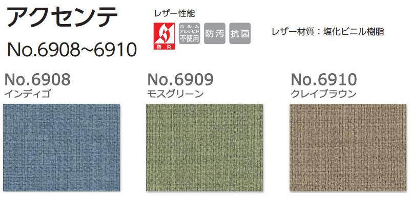 6908〜6910