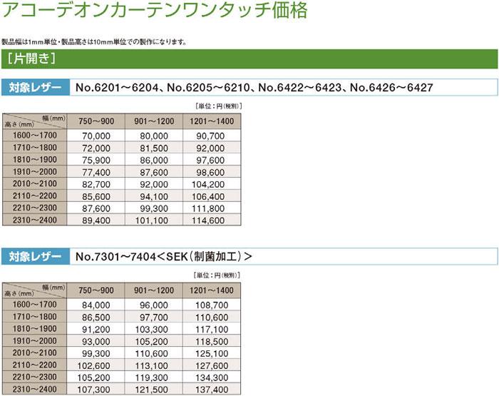 タチカワブラインド アコーディオン 価格表