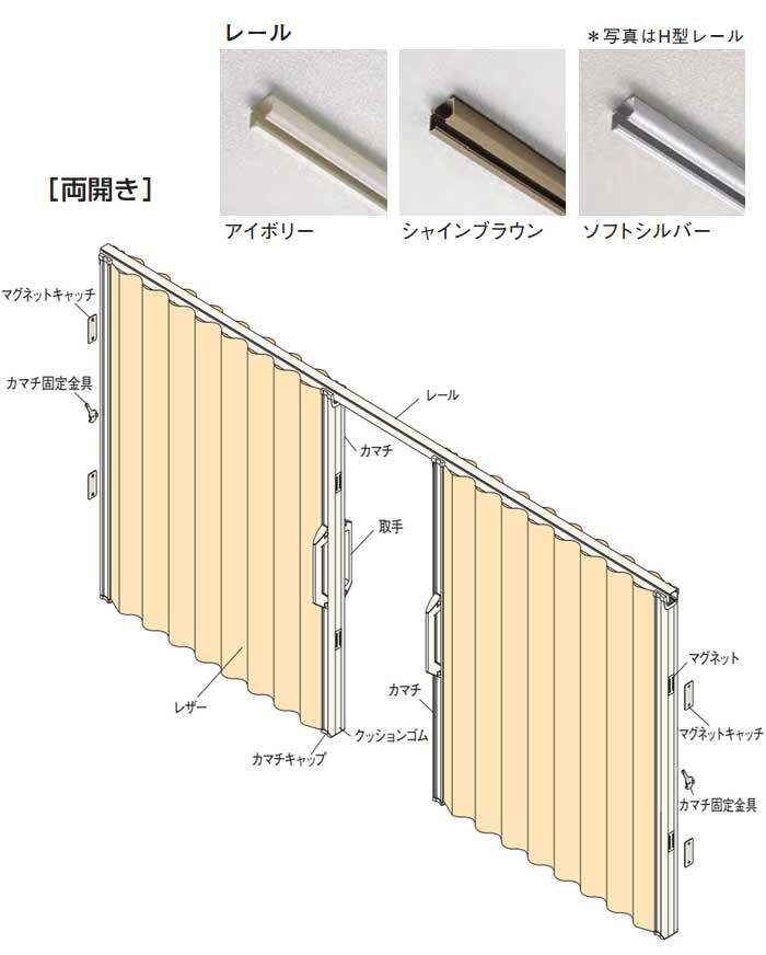アコーデオンカーテン 両開き レール 色 構造図