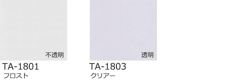 TA-1801 TA-1803