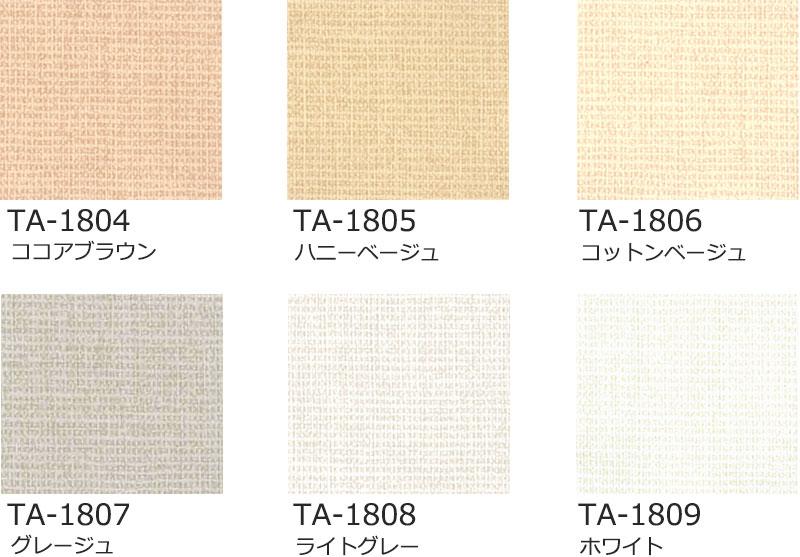 TA-1804〜TA-1809