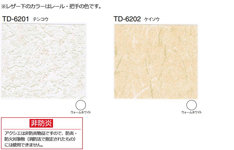 アクシエ TD-6201〜TD-6202