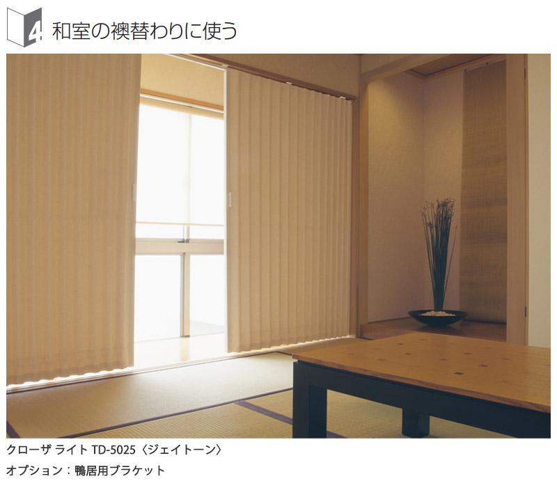 自由に可動する壁や和室の模様替えとして