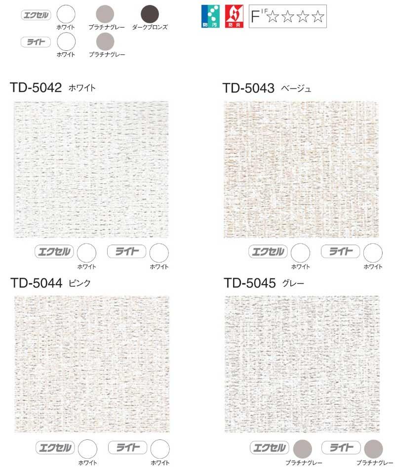 TD-5042 TD-5043 TD-5044 TD-5045 TD-5046 TD-5047