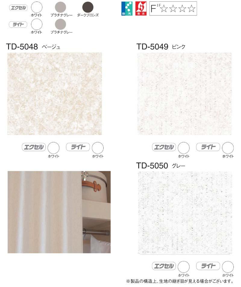 TD-5048 TD-5049 TD-5050