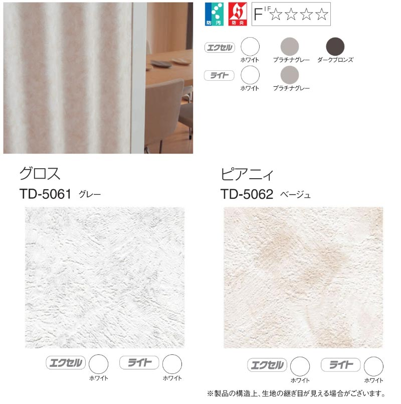 TD-5061 TD-5062
