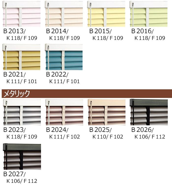 ニチベイ 日米 ヨコ型 アルミ ブラインド ヘッドボックス付き ループコード式 (カラー:B2001〜B2027)