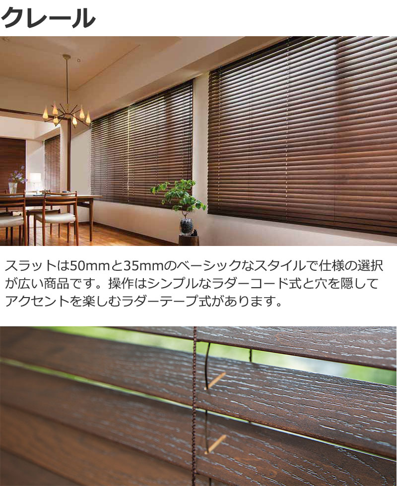 木製ブラインドクレール
