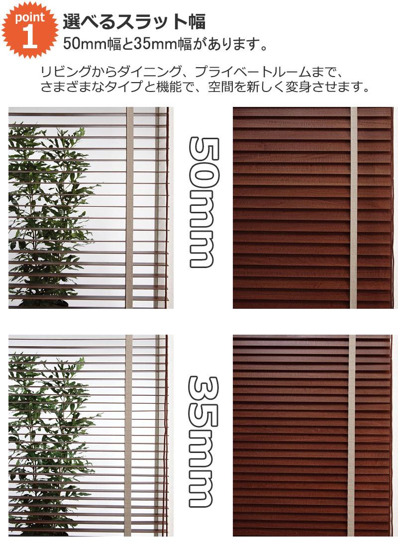 木製ブラインドのスラットは50mmと35mm