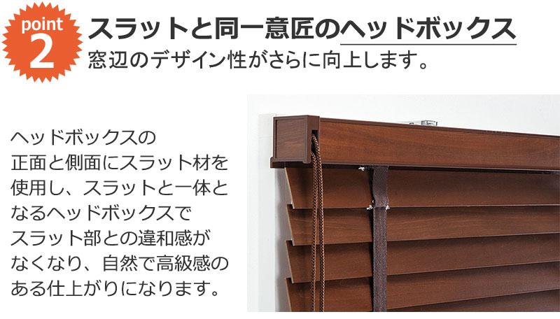 木製ブラインドのスラットと同一意匠のヘッドボックス