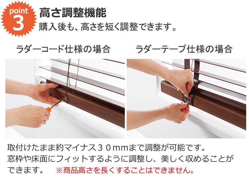 木製ブラインドを購入後も高さを短く調整できます。