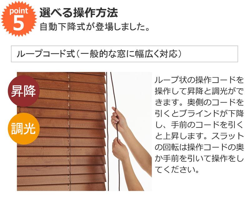 一般的な窓に対応のループコード式 木製ブラインド