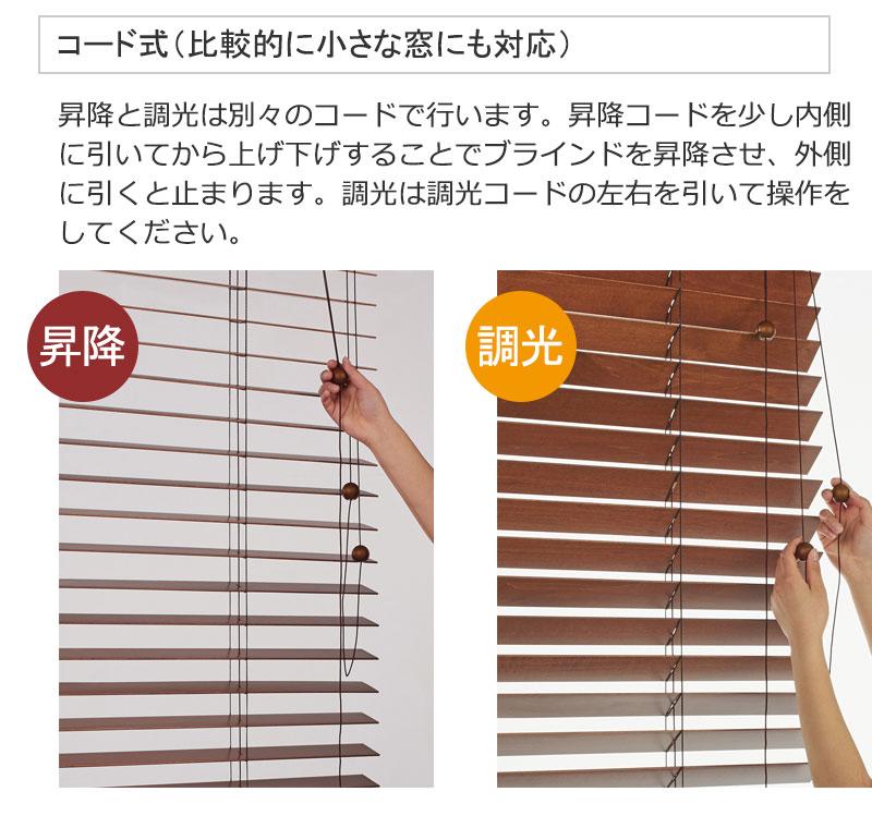 比較的に小さい窓に対応するコード式 木製ブラインド