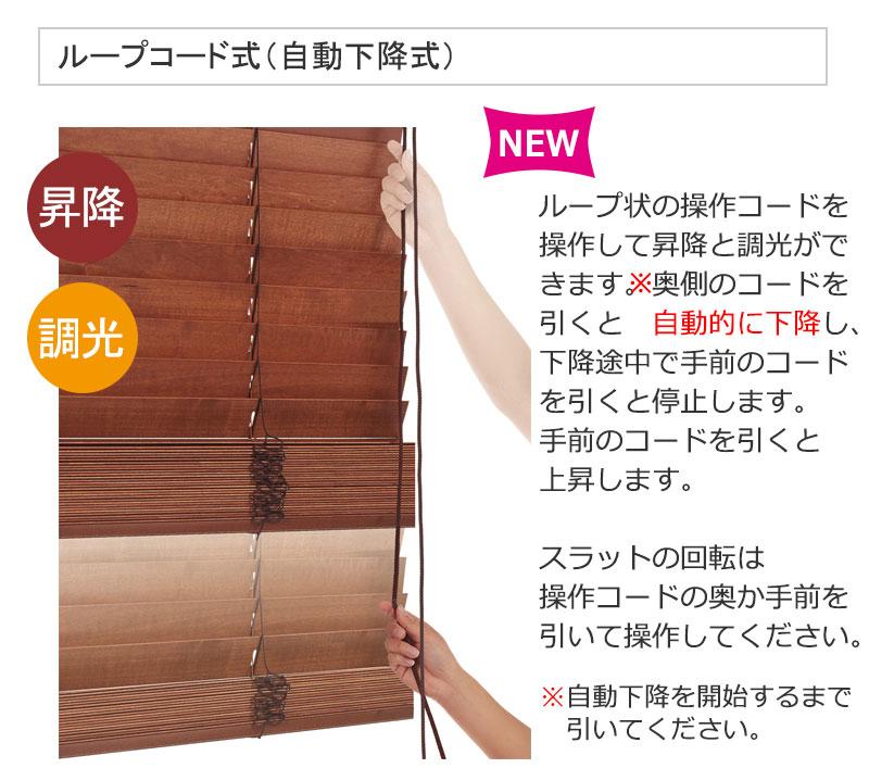 自動的に下降する タッチ 木製ブラインド