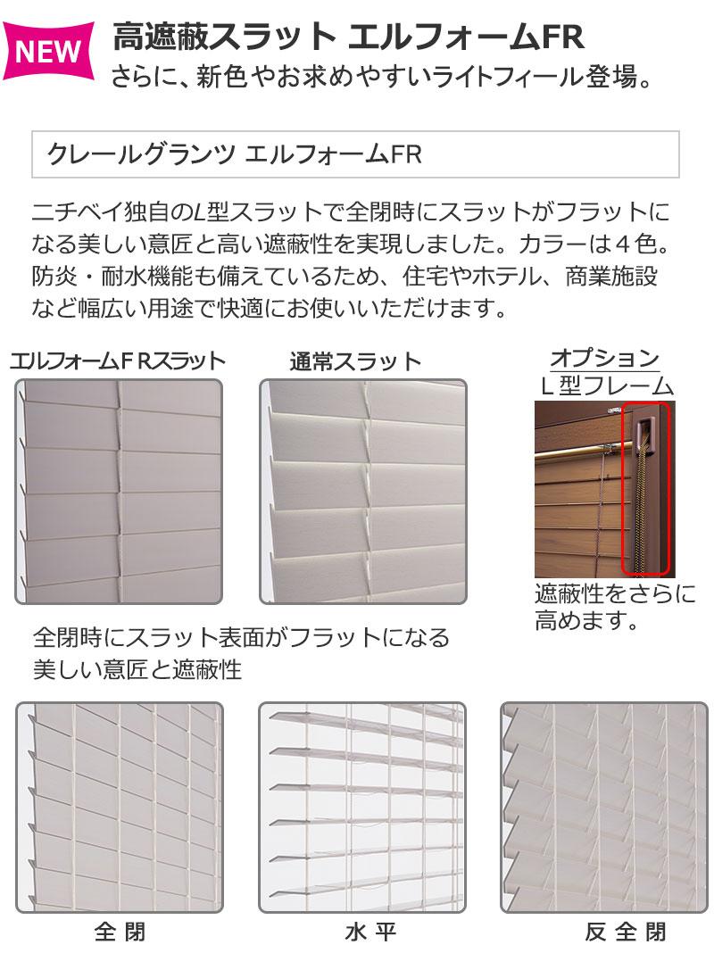 高遮蔽 エルフォームFR 木製ブラインド
