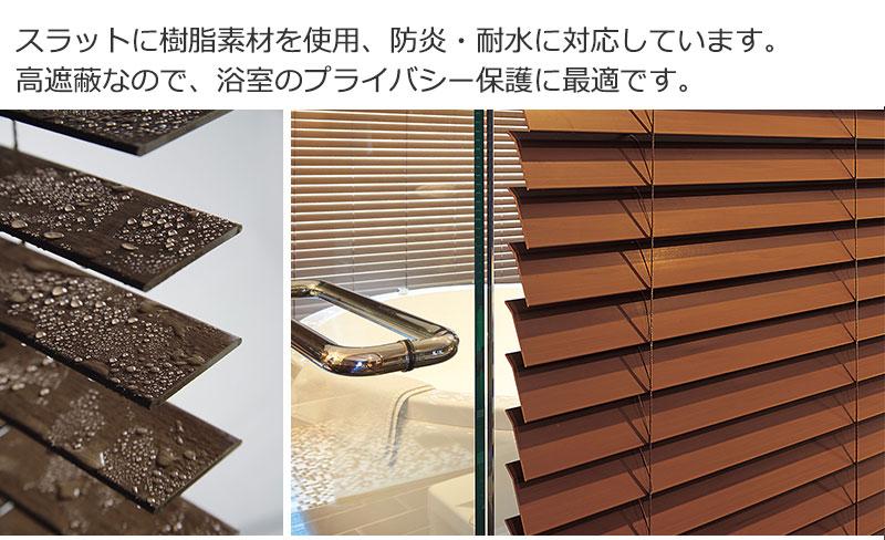 樹脂押出し材 使用 耐水 防炎 浴室 木製ブラインド