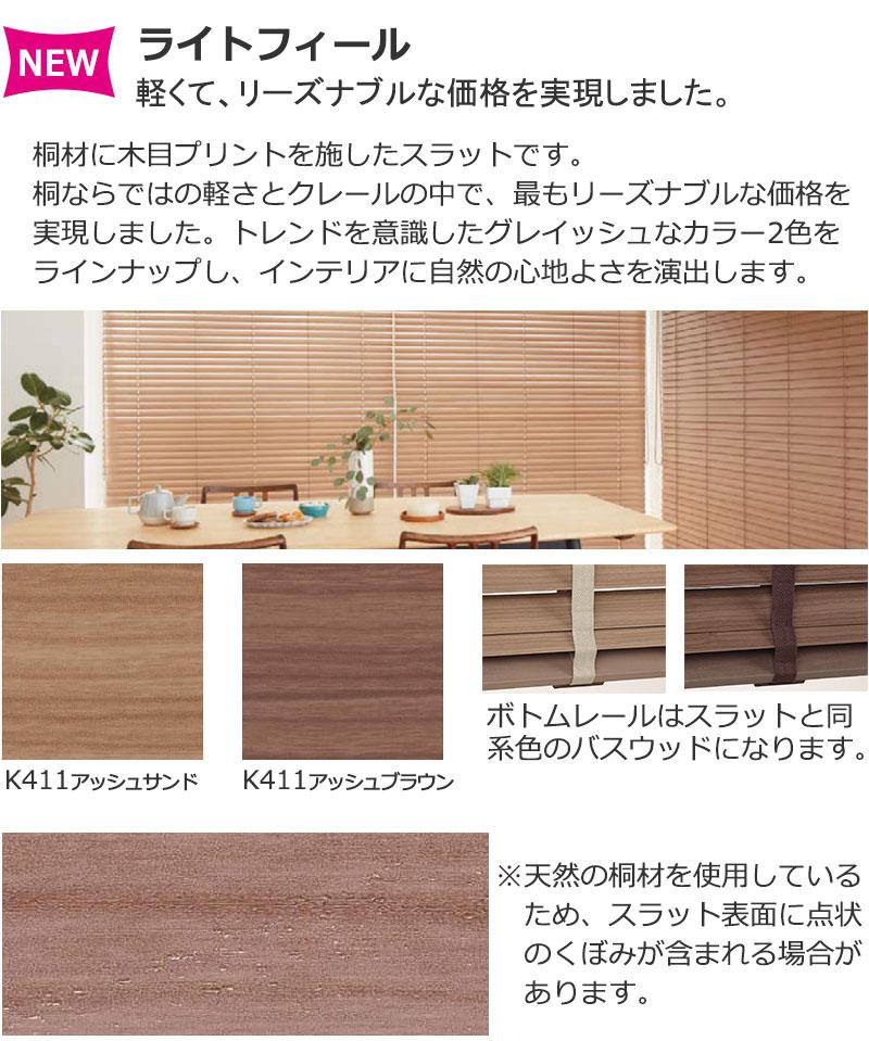 桐材 木製 ブラインド リーズナブルな価格