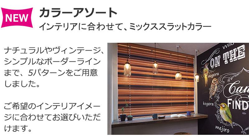 ミックススラットカラー 木製ブラインド
