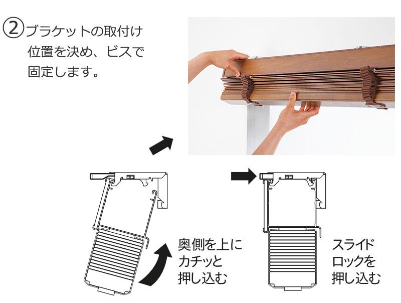 木製ブラインドを手で持って、奥側を上に押し込む