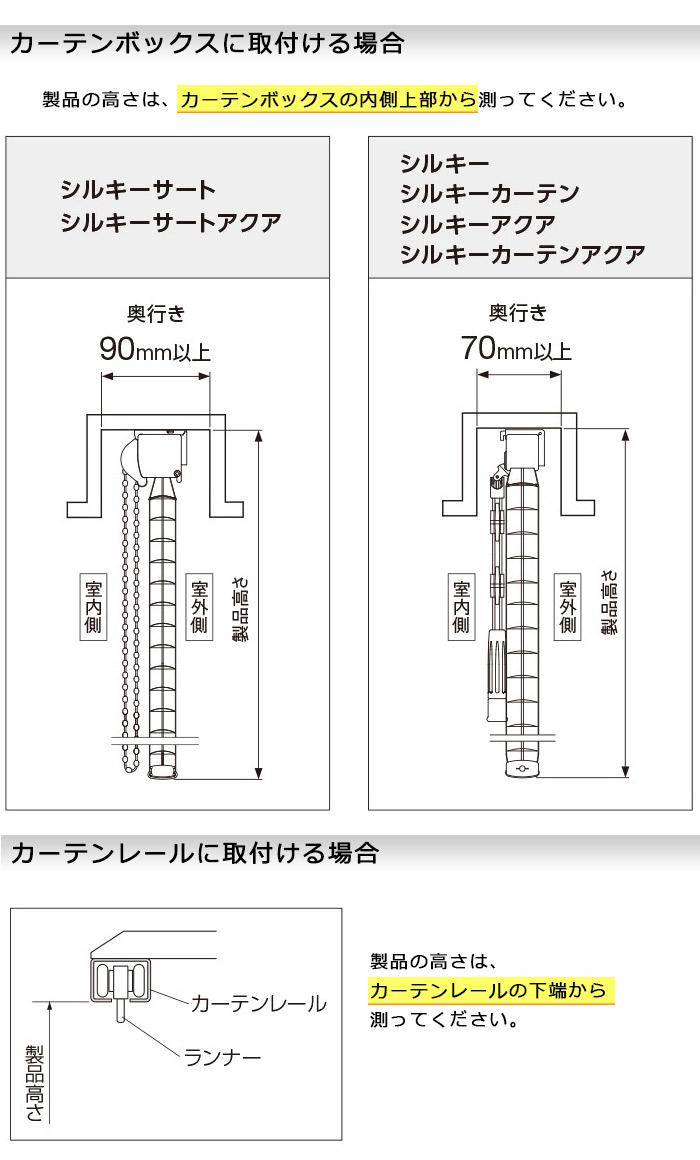 ブラインドをボックスまたはカーテンレールに取り付ける採寸方法