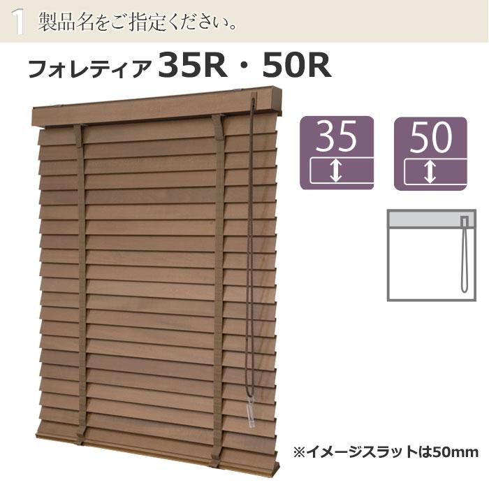 ウッドブラインド1(掃き出し窓)