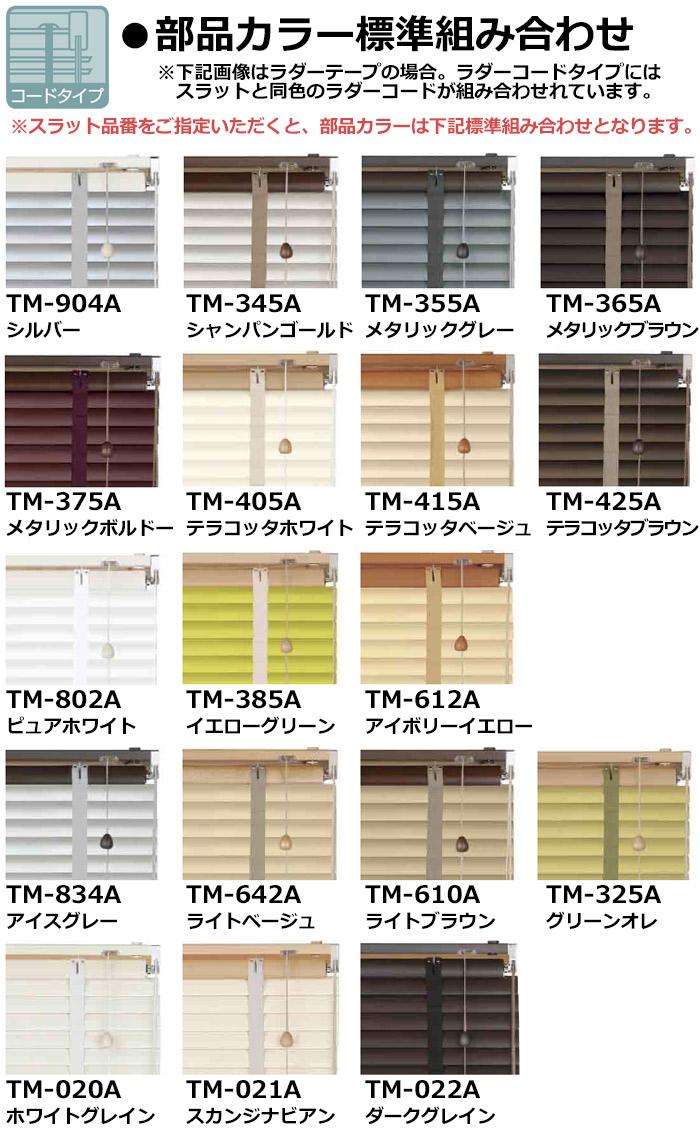 ルーチェ 標準組み合わせ コードタイプ