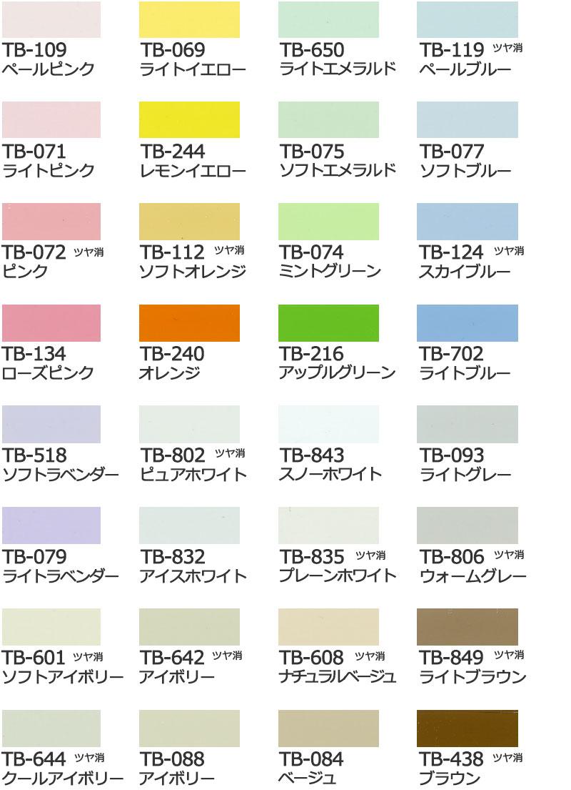 カラー品番