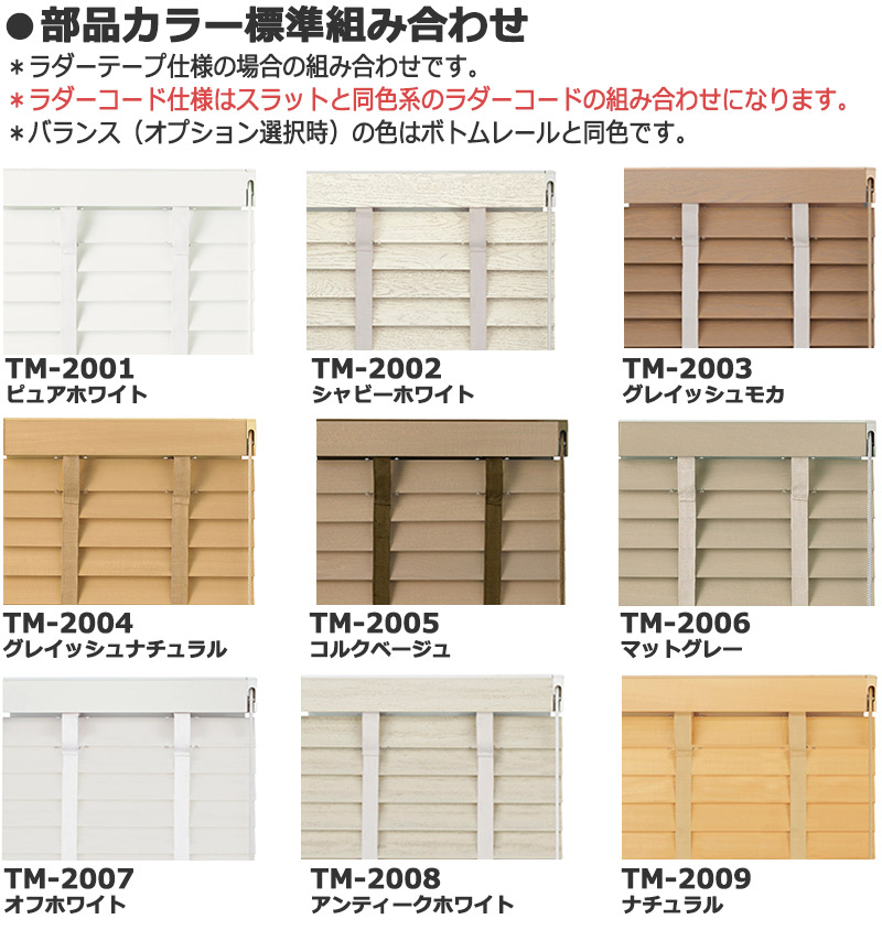 木製ブラインドのカラー