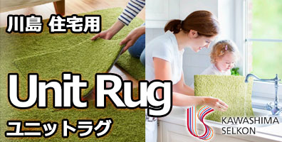 洗えるタイルカーペット・川島・ユニットラグ