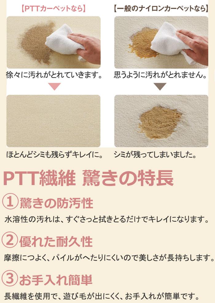 PTT繊維のカーペット特長