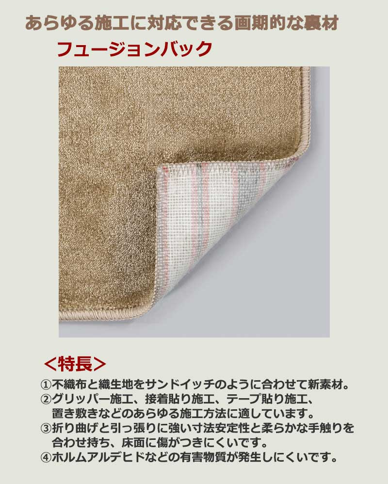 BASICカーペット