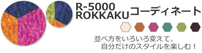 R-5000 ロッカク 敷き方