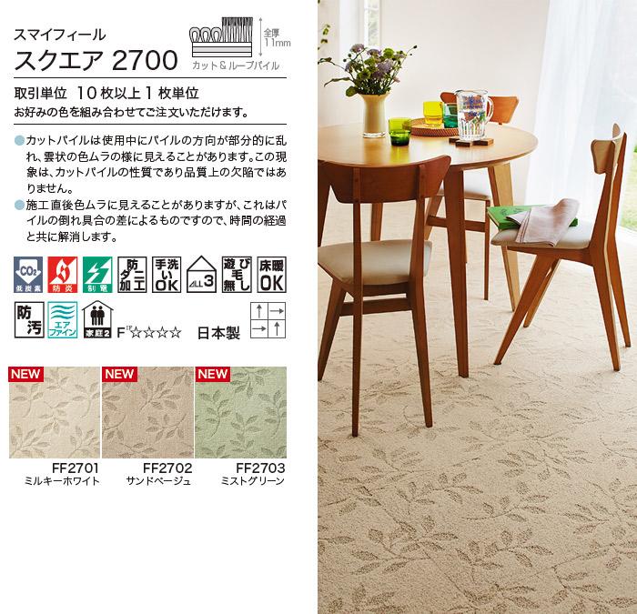 スマイフィールスクエア2700><br><br><img src=https://image.rakuten.co.jp/interiorkataoka/cabinet/top/sannpuru-700s.jpg border=0><br><br><br><img src=https://image.rakuten.co.jp/interiorkataoka/cabinet/cp-toli/toli-ffloor030.jpg alt=スマイフィール 機能性 マーク