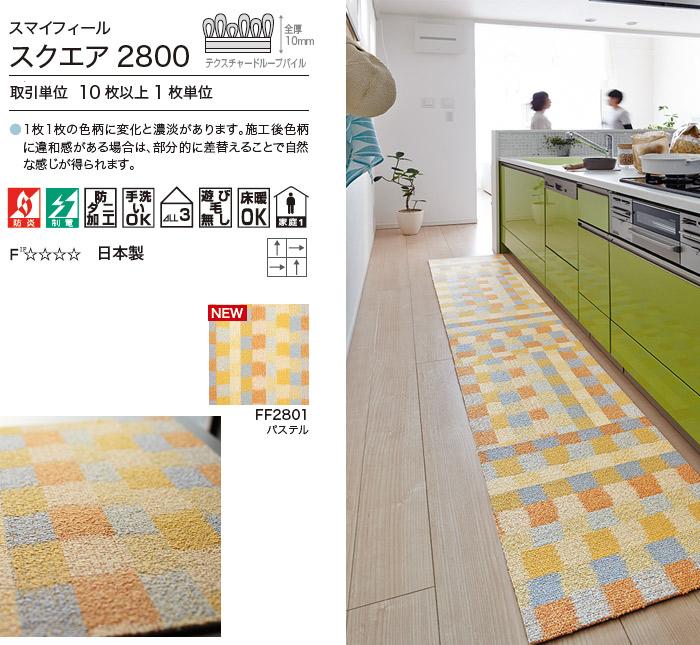 スマイフィールスクエア2800><br><br><img src=https://image.rakuten.co.jp/interiorkataoka/cabinet/top/sannpuru-700s.jpg border=0><br><br><br><img src=https://image.rakuten.co.jp/interiorkataoka/cabinet/cp-toli/toli-ffloor030.jpg alt=スマイフィール 機能性 マーク