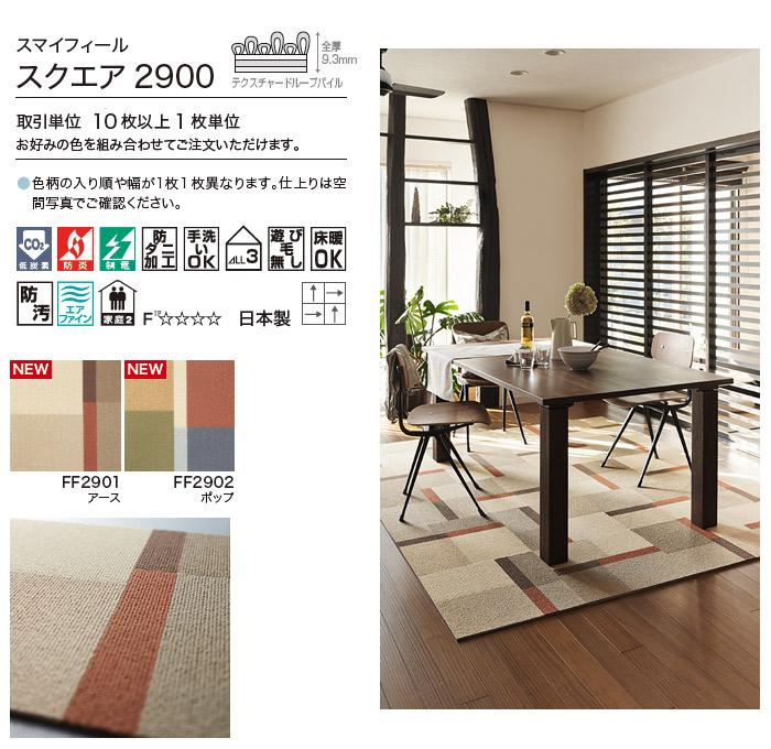 スマイフィールスクエア2900><br><br><img src=https://image.rakuten.co.jp/interiorkataoka/cabinet/top/sannpuru-700s.jpg border=0><br><br><br><img src=https://image.rakuten.co.jp/interiorkataoka/cabinet/cp-toli/toli-ffloor030.jpg alt=スマイフィール 機能性 マーク