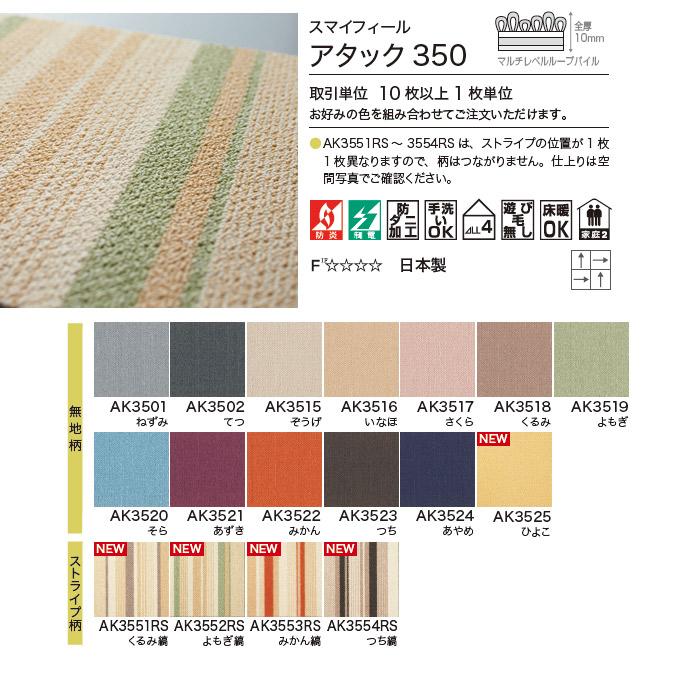 スマイフィールアタック350><br><br><A href=https://www.rakuten.ne.jp/gold/interiorkataoka/sannpuru.html><img src=https://image.rakuten.co.jp/interiorkataoka/cabinet/top/sannpuru-700s.jpg border=0></A><br><br><br><img src=https://image.rakuten.co.jp/interiorkataoka/cabinet/cp-toli/toli-ffloor030.jpg alt=スマイフィール 機能性 マーク