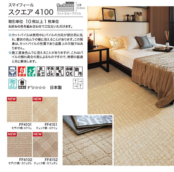 スマイフィールスクエア4100><br><br><img src=https://image.rakuten.co.jp/interiorkataoka/cabinet/top/sannpuru-700s.jpg border=0><br><br><br><img src=https://image.rakuten.co.jp/interiorkataoka/cabinet/cp-toli/toli-ffloor030.jpg alt=スマイフィール 機能性 マーク