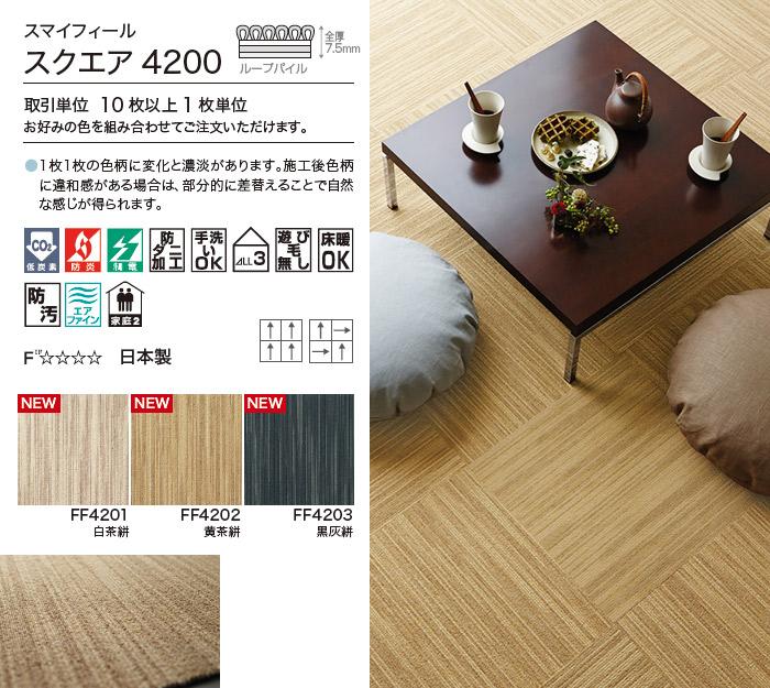 スマイフィールスクエア4200><br><br><img src=https://image.rakuten.co.jp/interiorkataoka/cabinet/top/sannpuru-700s.jpg border=0><br><br><br><img src=https://image.rakuten.co.jp/interiorkataoka/cabinet/cp-toli/toli-ffloor030.jpg alt=スマイフィール 機能性 マーク