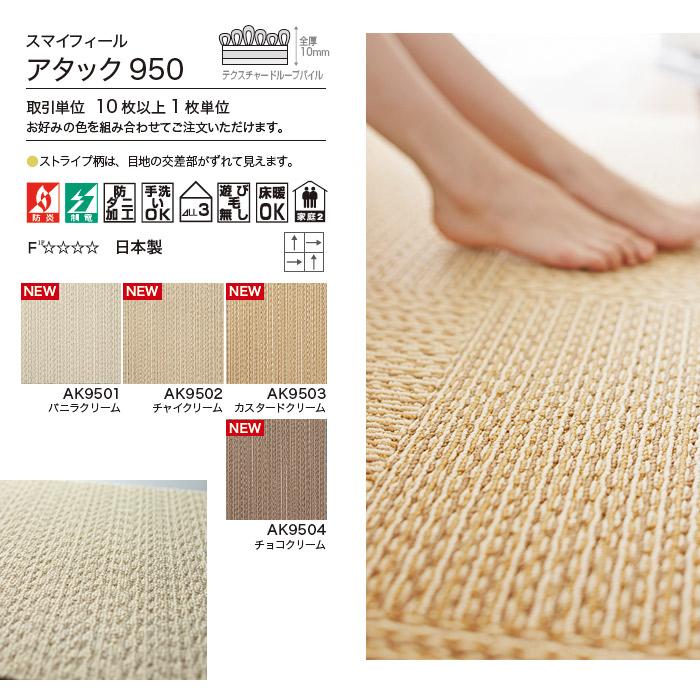 スマイフィールアタック950><br><br><img src=https://image.rakuten.co.jp/interiorkataoka/cabinet/top/sannpuru-700s.jpg border=0><br><br><br><img src=https://image.rakuten.co.jp/interiorkataoka/cabinet/cp-toli/toli-ffloor030.jpg alt=スマイフィール 機能性 マーク
