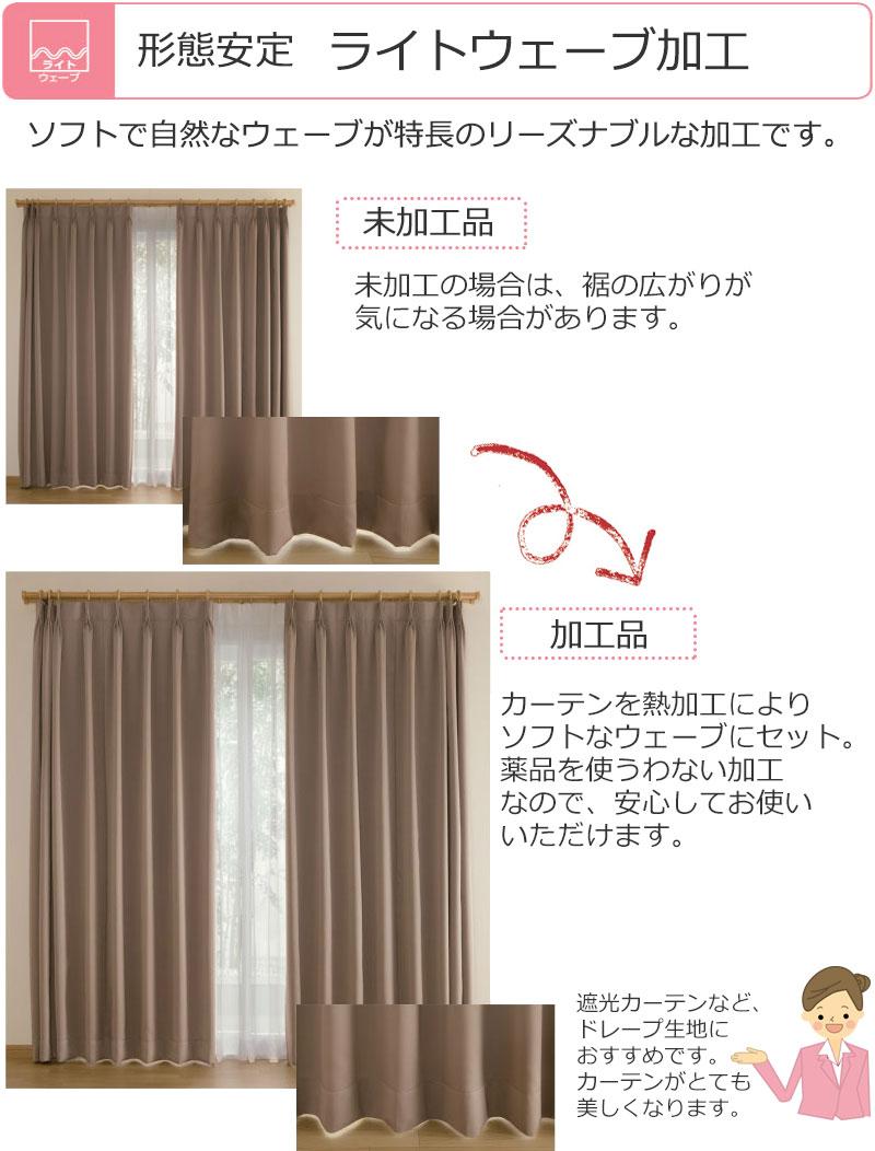 カーテン加工