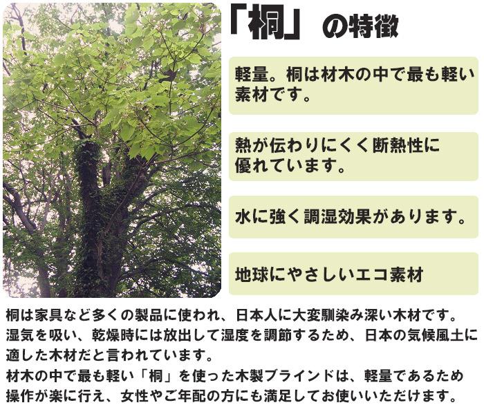 桐は家具などに使われ馴染み深い木材