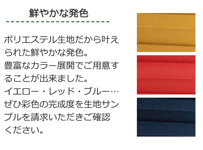 ポリエステル100%生地 発色 彩色カラー
