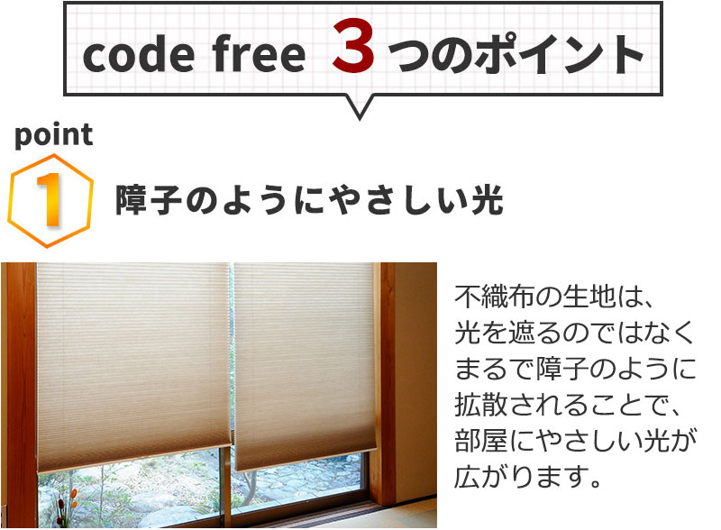 ハニカムスクリーン コードフリー