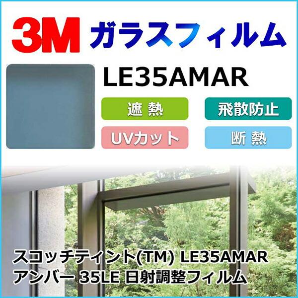ガラスフィルム LE35AMAR 日射調整フィルム アンバー 35LE