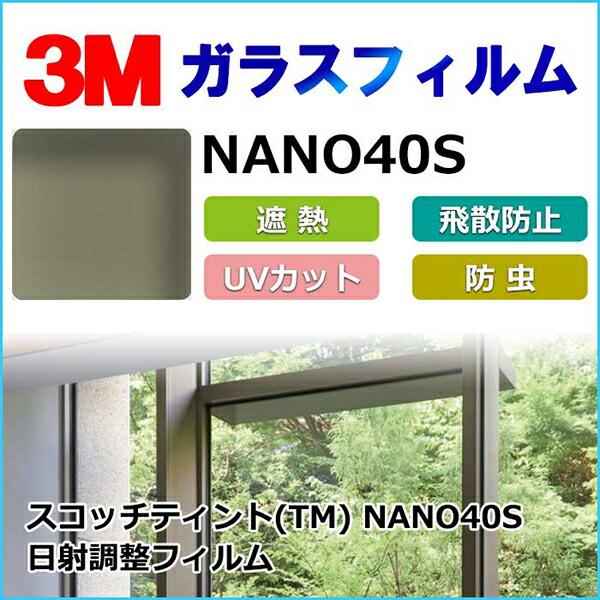 ガラスフィルム NANO40S 日射調整フィルム