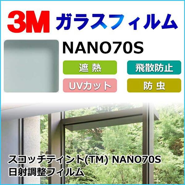 ガラスフィルム NANO70S 日射調整フィルム
